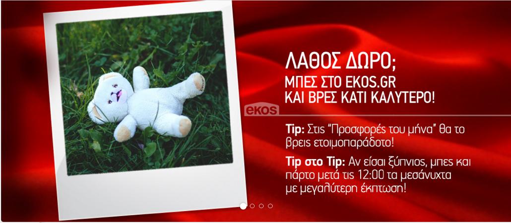 59ec682cb8 Στο eshop του Ekos.gr θα βρείτε τις καλύτερες τιμές τις αγοράς