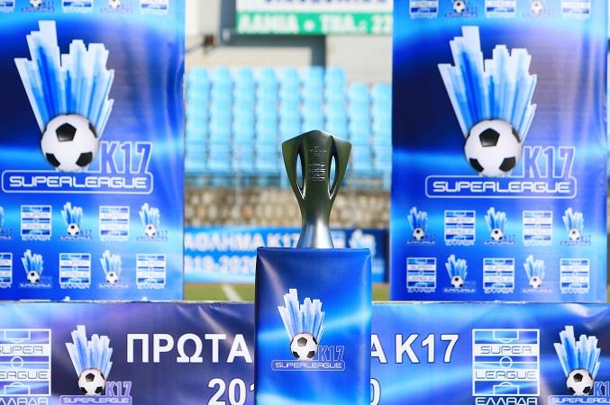 Το photostory του τελικού της Super League U17! (photos)
